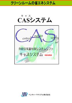 CASシステム