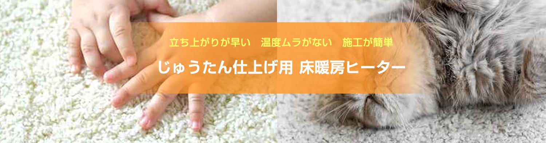 NFJヒーター(じゅうたん工法) 線面発熱体